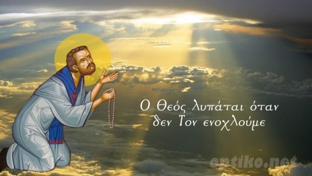 Ο Θεός λυπάται όταν δεν Τον ενοχλούμε… Αγίου Ιωάννου Χρυσοστόμου
